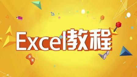Excel教程视频案例之同时冻结首行和尾行的操作技巧视频