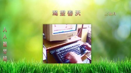 渴望春天-莫扎特-EOP键盘钢琴弹奏