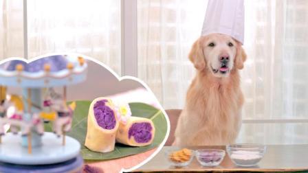 宠爱厨房 第一季 金毛犬自制撩妹点心 高颜值羊奶红薯蛋糕