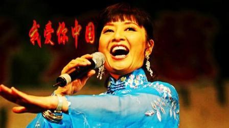 殷秀梅饱含激情, 响彻大江南北的经典爱国歌曲《我爱你中国》
