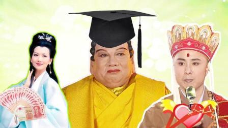 一风之音 2017:白素贞上大学 父母月给2000不够花 唐僧骂其没良心 144