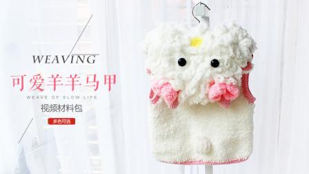 织一片慢生活—-喜羊羊美羊羊完整版编织图案