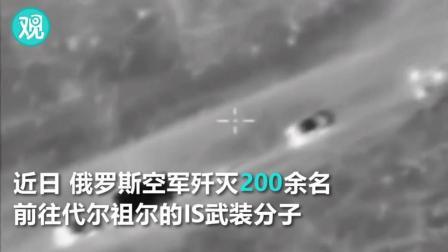 俄空军歼灭200余名IS武装分子 本月至今消灭800余人