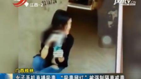 """广西桂林: 女子手机直播吸毒 """"吸毒网红""""被强制隔离戒毒"""