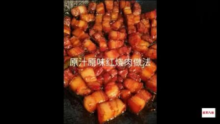 原汁原味的红烧肉视频做法教程, 香酥甜好吃