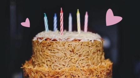 穷小伙用方便面火腿肠自制蛋糕 七夕节表白成功