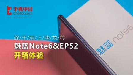 魅蓝Note6&EP52开箱体验 终于用上骁龙芯