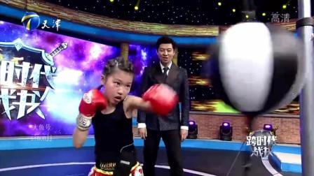 7岁拳击女神童展示格斗技巧 主持人表示不服 结果被一脚踢瘸了