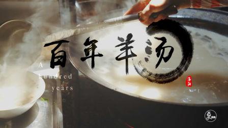 河南火爆107年羊肉汤,古法熬制