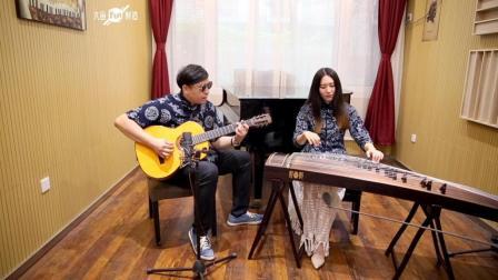吉他弹唱 好妹妹《青城山下白素贞》(古筝: 杜灿)