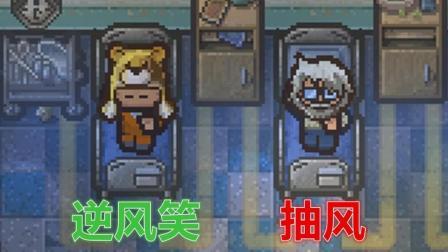 【逆风笑丨抽风】逃脱者2 大白天剪电网 惨遭狙击