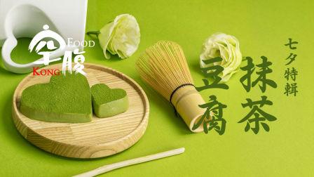 空腹 - 七夕特辑 日式抹茶豆腐