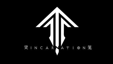 《灵笼: Incarnation》顶层概念展示