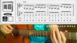 这段吉他基本功看着不难, 但是能弹快就难多了, 大家要多加练习