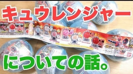 【铁骑转载】レオンチャンネル 扭蛋球玉系列08 宇宙战队球连者