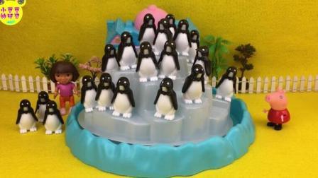 小猪佩奇和爱探险的朵拉玩企鹅爬冰山亲子玩具游戏