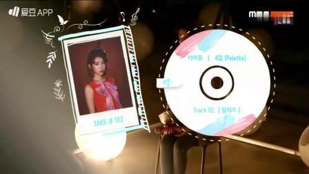 IU(아이유) _ Palette(팔레트) MBC MUSIC PICNIC LIVE 170511