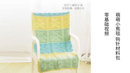 萌小熊钩针婴儿毯/盖毯/空调毯零基础钩针视频毛线简易织法