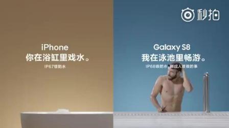 iPhone IP67级防水与三星Gal