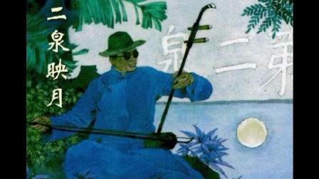 阿炳胡琴独奏《二泉映月》1950年原版录制