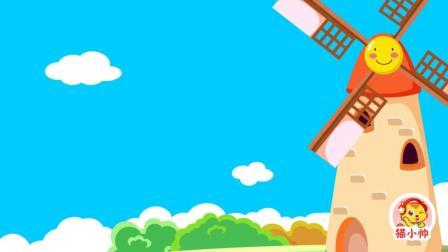 猫小帅儿歌  大风车 大风车