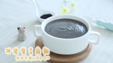 冲泡型黑芝麻粉的做法之顶尖美食节目