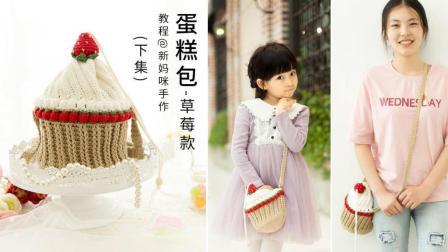 【A279_下集】苏苏姐家_钩针蛋糕包_草莓款_教程毛线简易织法
