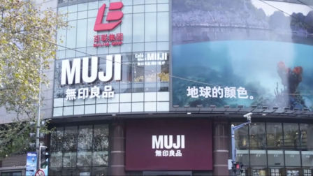Muji's internationalization lessons