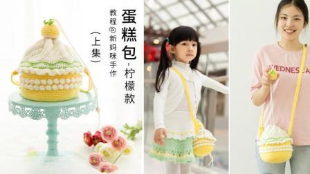 【A280_上集】苏苏姐家_钩针蛋糕包_柠檬款_教程