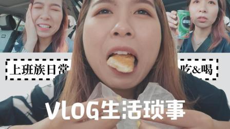 ✶ 六 ✶ Vlog110 ✶ 上班族无聊日常|偷闲买吃的|打自己巴掌