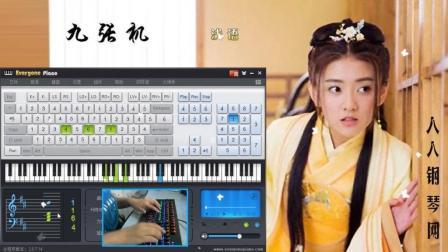 九张机-双世宠妃主题曲-提供五线谱+双手简谱 下载