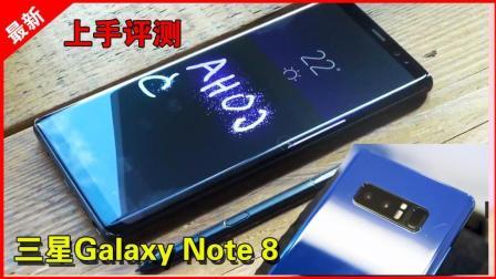 「果粉堂」三星Galaxy Note 8 上手评测 真机开箱 双摄像头