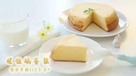 电饭锅版蛋糕的做法全球美食攻略