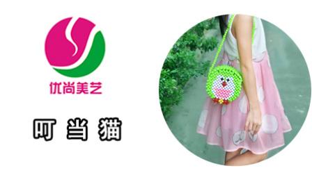 【叮当猫】手工串珠包包女diy材料包编织儿童叮当猫珠子创意卡通小斜挎包 优尚美艺