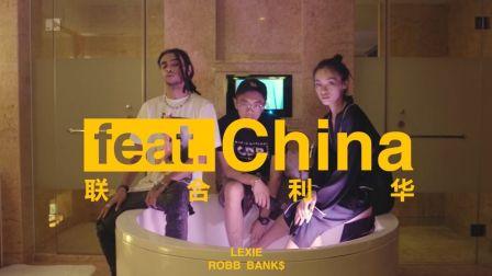 出人头地出品《feat.China联合利华》第二集