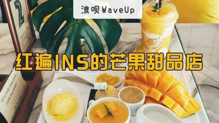 【浪呗WaveUp】红遍INS的芒果甜品店