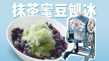 刨冰机开箱+电饭煲蜜红豆+抹茶蜜豆刨冰