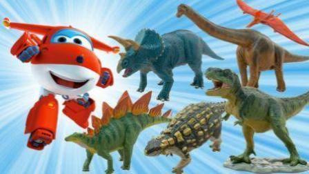 超级飞侠3组装恐龙战队 恐龙世界总动员霸王龙