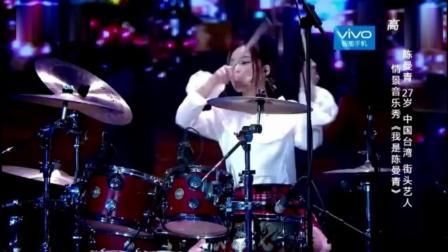 女生现场表演一段劲爆架子鼓, 嗨翻全场!