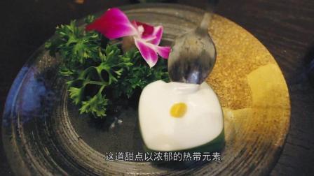 《本味海南》热带特色甜点 班兰叶椰汁西米糕
