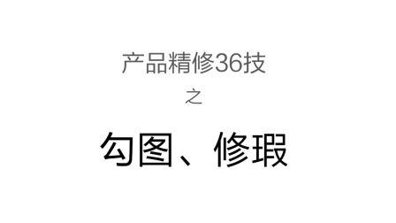 2017.8.24产品精修图演示-周大杰