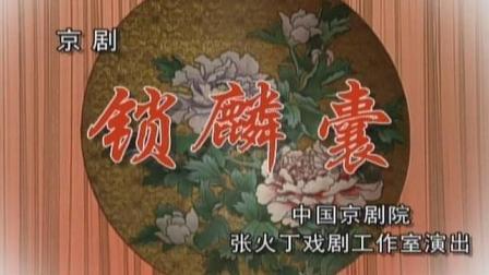 京剧《锁麟囊》张火丁主演