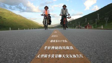 2017骑行川藏线(北)滇藏线,