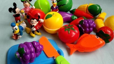 米奇妙妙屋 米老鼠和唐老鸭水果蔬菜切切