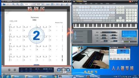 粉刷匠-EOP键盘钢琴弹奏-提供五线谱+双手简谱下载