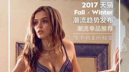 2017天猫F/W潮流趋势发布之维秘篇