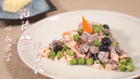 又想吃肉又想吃鱼? 海陆双拼豌豆饭, 猫主子一定爱吃