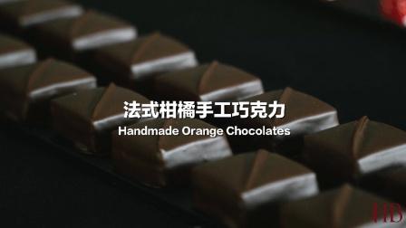 【法式柑橘手工巧克力】烘焙地球村&巧克力大厨 赵凯