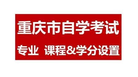 2017年重庆市成人高等教育自学考试正在报名: 你需要了解的《各专业课程科目及学分设置》