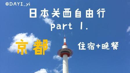 【DAYI_yi】日本关西自由行part1(住宿+晚餐)
